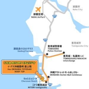 STEM-RESORT 冲绳 丰崎
