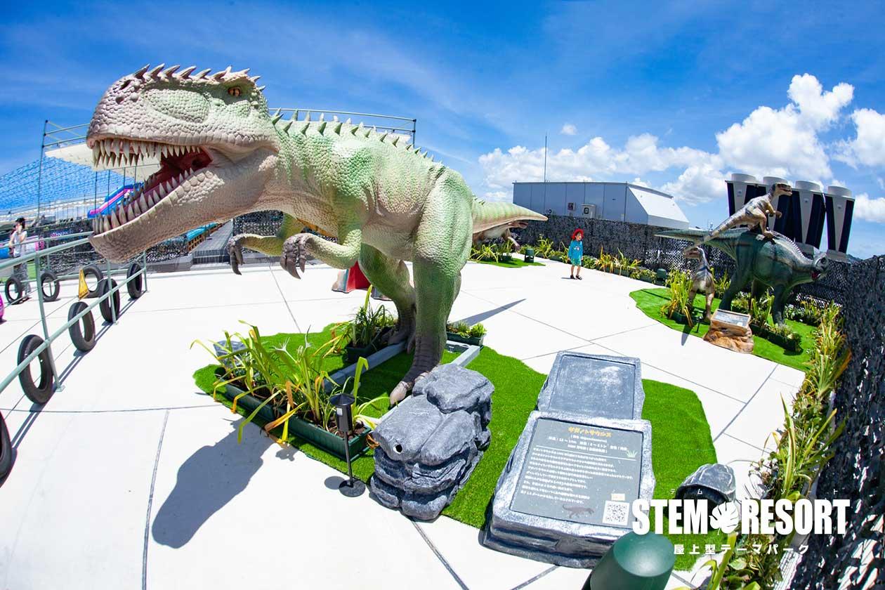 ギガノトサウルス|ステムリゾート STEM-RESORT 沖縄豊崎 恐竜図鑑