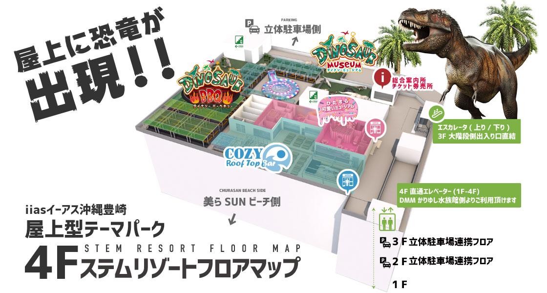 屋上型テーマパーク ステムリゾート STEM-RESORT 沖縄豊崎 フロアマップ