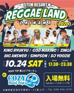 REGGAE LAND OKINAWA レゲエランド沖縄 2020-10-24入場無料