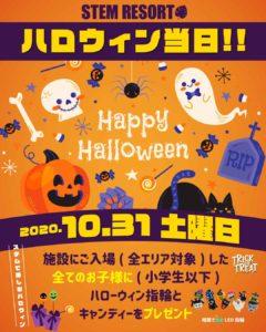 ハッピーハロウィンhappy halloween2020|ハロウィン指輪とキャンディをプレゼント