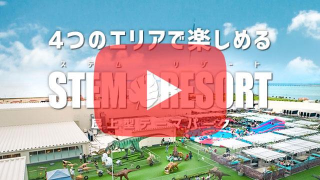 STEM RESORT OKINAWA ステムリゾート沖縄 ちゅらさんビーチ目の前「イーアス沖縄豊崎 屋上」4つのエリアが楽しめる屋上型テーマパーク