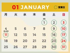 1月営業日カレンダー STEM RESORTステムリゾート 沖縄