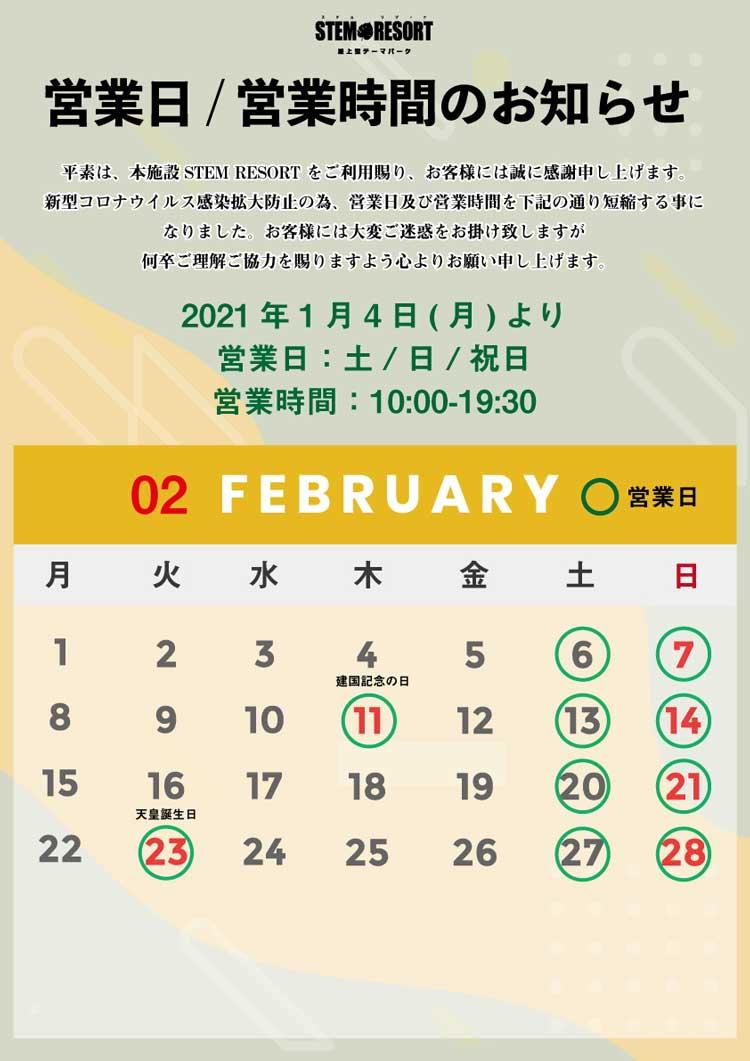 営業日・営業時間の変更(2月)|STEM RESORTステムリゾート 沖縄