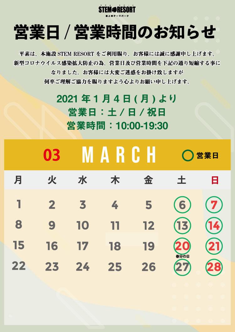 営業日・営業時間の変更( 3月)|STEM RESORTステムリゾート 沖縄