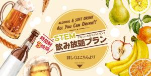 飲み放題プラン all you can drink|STEM RESORTステムリゾート 沖縄