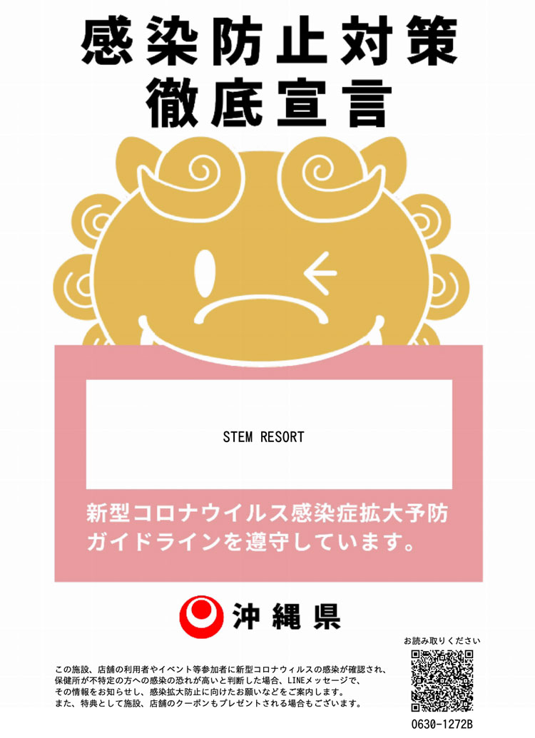 STEM RESORTステムリゾート沖縄は「RICCA(リッカ)沖縄県-新型コロナ対策パーソナルサポート」の登録事業者です