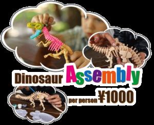 Dinosaur Assembly | STEM RESORT okinawa