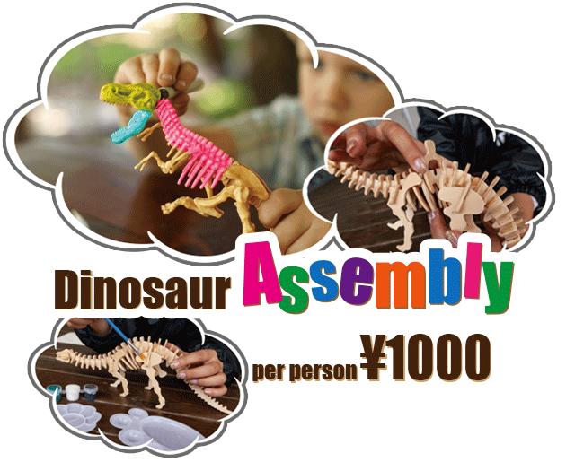 恐竜模型(もけい)組み立て体験プログラム DINOSAUR BBQ & PARK 沖縄 ステムリゾート