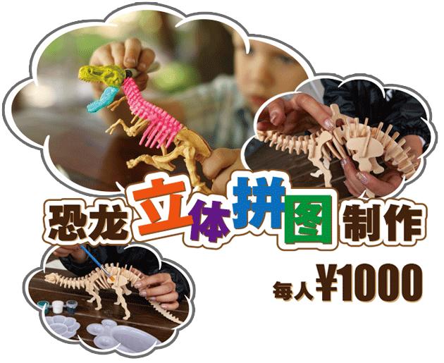恐竜模型(もけい)組み立て体験プログラム|ステムリゾート STEM-RESORT 沖縄豊崎