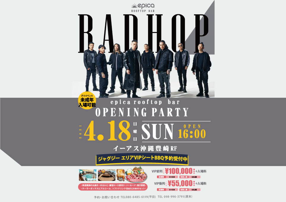 BAD HOP エピカ ルーフトップバー オープニング パーティ4月18日|ステムリゾート STEM-RESORT 沖縄豊崎
