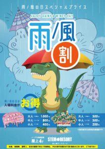 雨の日・風の日のスペシャル割り引き|STEM RESORTステムリゾート沖縄