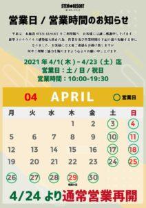 4月24日より通常営業を再開します|STEM RESORTステムリゾート 沖縄