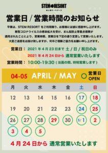 4月24日より通常営業を再開します STEM RESORTステムリゾート 沖縄