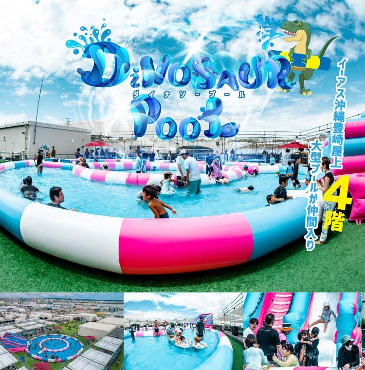 ダイナソープール DINOSAUR POOL|ステムリゾート STEM-RESORT 沖縄豊崎