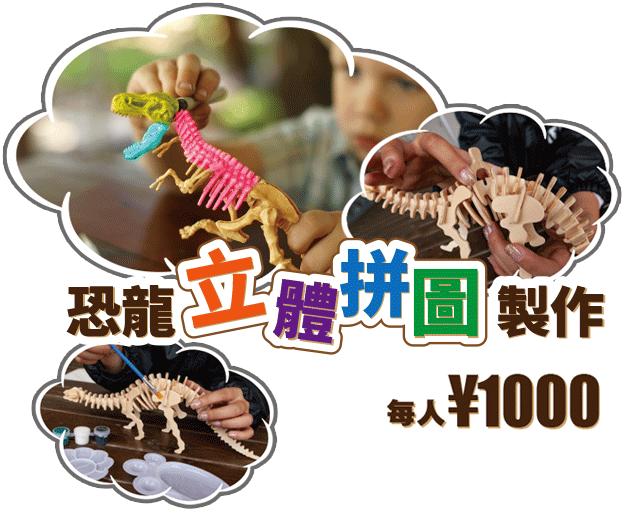 恐龍立體拼圖製作|STEM-RESORT 沖繩 豐崎