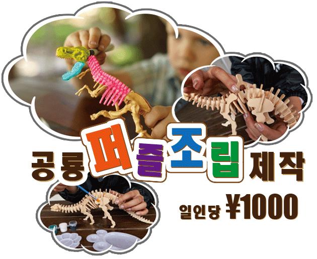 恐竜模型(もけい)組み立て体験プログラム|DINOSAUR BBQ & PARK 沖縄 ステムリゾート