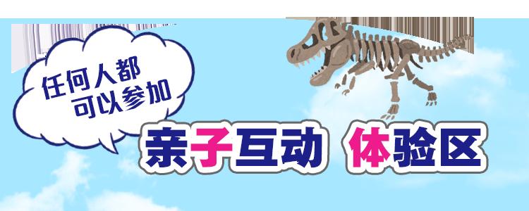 亲子互动 体验区 STEM-RESORT 冲绳 丰崎