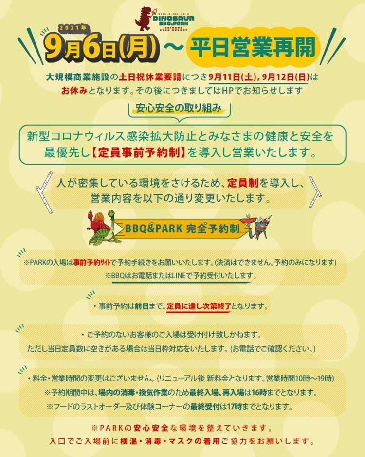 平日営業再開|DINOSAUR BBQ&PARK沖縄