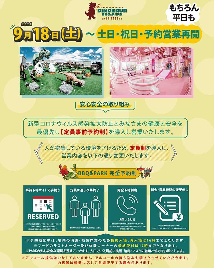 土日祝日も営業再開|DINOSAUR BBQ & PARK沖縄 STEM RESORTステムリゾート