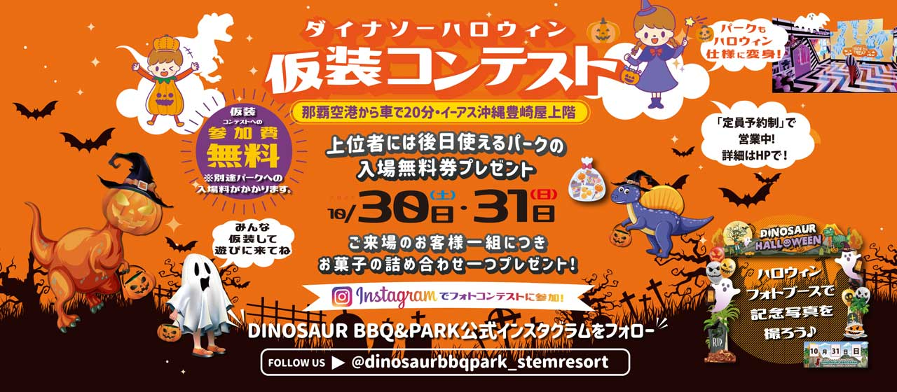 ハロウィン仮装パーティ|DINOSAUR BBQ & PARK 沖縄 ステムリゾート