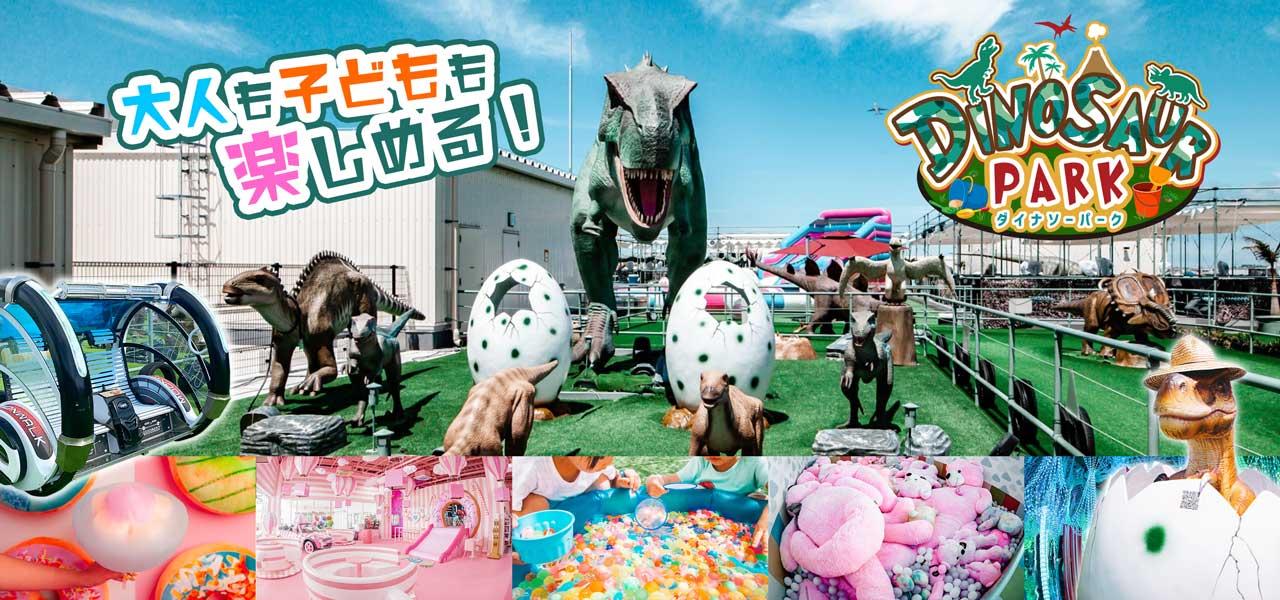 恐竜と遊ぼうダイナソーパーク|DINOSAUR BBQ & PARK 沖縄 ステムリゾート