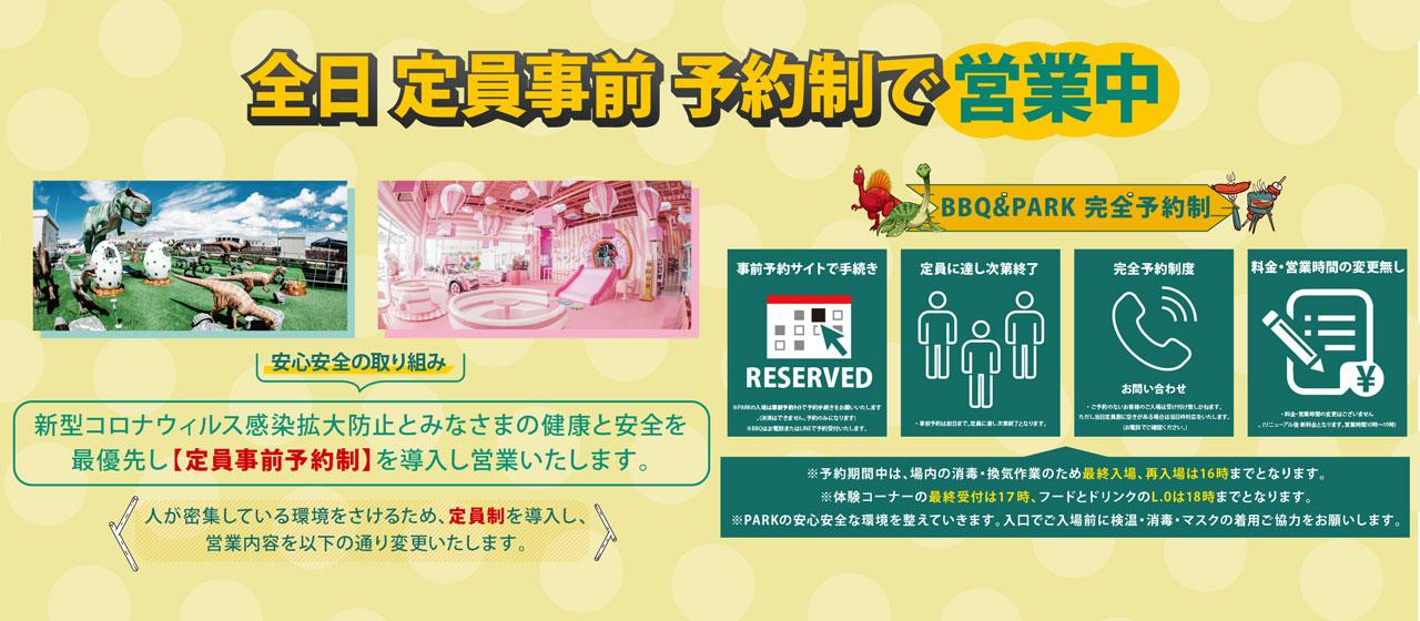 定員・事前予約制で営業中|DINOSAUR BBQ & PARK 沖縄 ステムリゾート